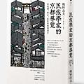 民族學家的京都導覽