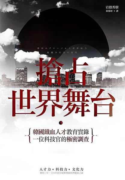 搶占世界舞台 韓國鐵血人才教育實錄,一位科技官的極密調查