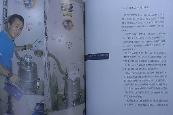 宇宙飛行內頁_太空人如何上廁所