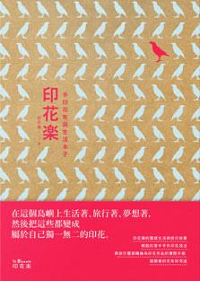 印花樂:手印花布與生活本子