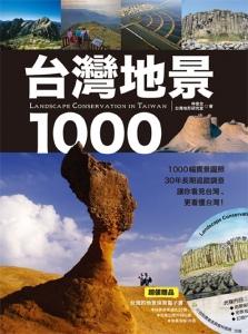 台灣地景1000