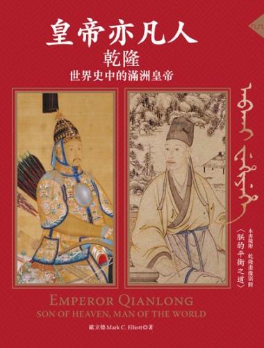 皇帝亦凡人:乾隆.世界史中的滿洲皇帝