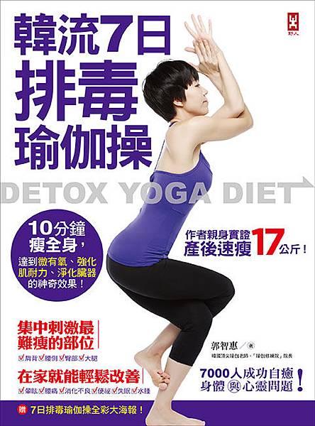 韓流7日排毒瑜伽操:10分鐘瘦全身,達到微有氧、強化肌耐力、淨化臟器的神奇效果!