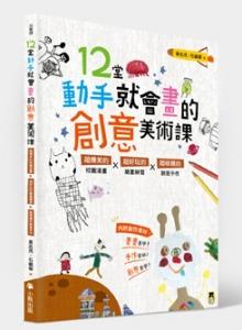 12堂動手就會畫的創意美術課:超爆笑的校園漫畫×超好玩的繪畫練習×超吸睛的創意手作COVER