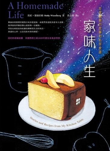 家味人生:自家廚房的故事與私房食譜