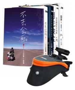 石田裕輔+自行車LED坐墊包