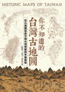 你不知道的台灣古地圖-從古地圖探索早期台灣發展與多變面貌
