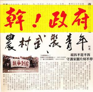 12-幹!政府音樂封面