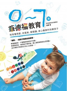 0-7歲華德福教育:培育懂得愛、欣賞美、愛閱讀、身心健康的快樂孩子