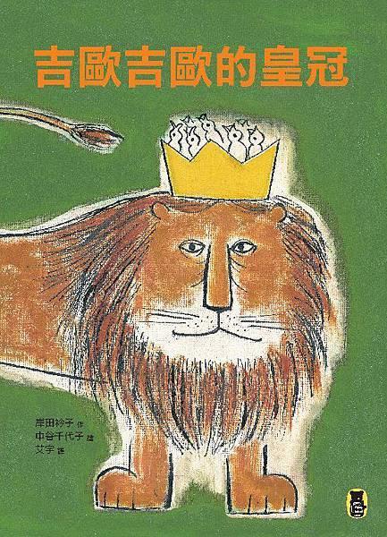 (小熊)吉歐吉歐的皇冠-封面-72