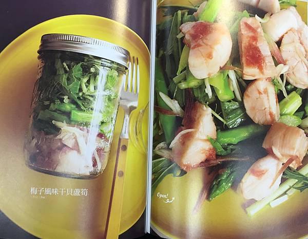 行動沙拉吧!玻璃罐食譜:風靡巴黎、東京、紐約新食感!預先做,隨時吃,口口鮮脆又健康!