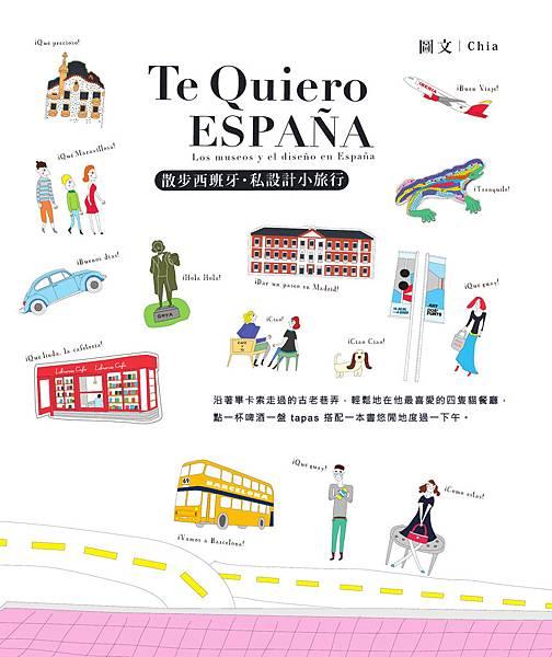 散步西班牙cover