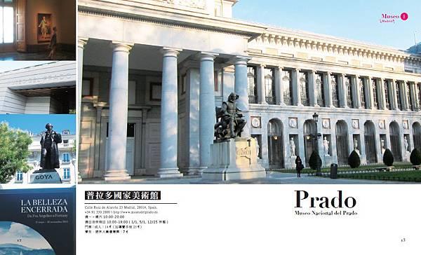 普拉多國家美術館