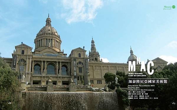 加泰隆尼亞國家美術館