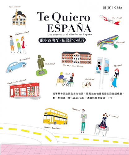 散步西班牙‧私設計小旅行cover