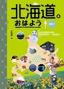 北海道。おはよう我來了:自遊北國指南決定版,超簡單超實用,一本就足夠!