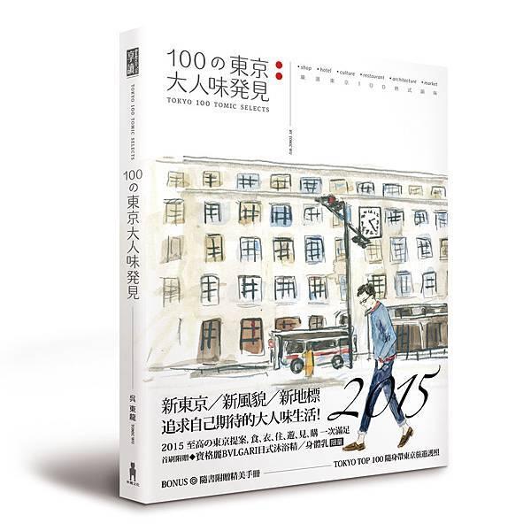 (木馬)100の東京大人味発見_書腰