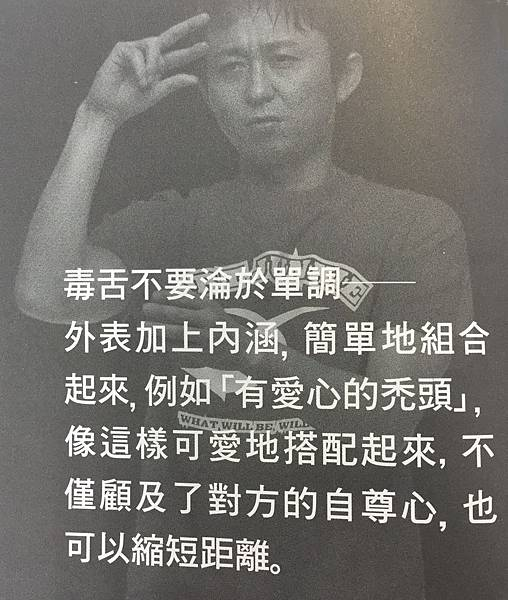 我的個性並不差!:毒舌王有吉弘行的人生真情告白(騙你的)