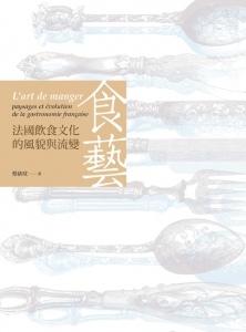 食藝:法國飲食文化的風貌與流變cover