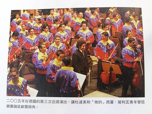 杜達美和西蒙‧玻利瓦管弦樂團