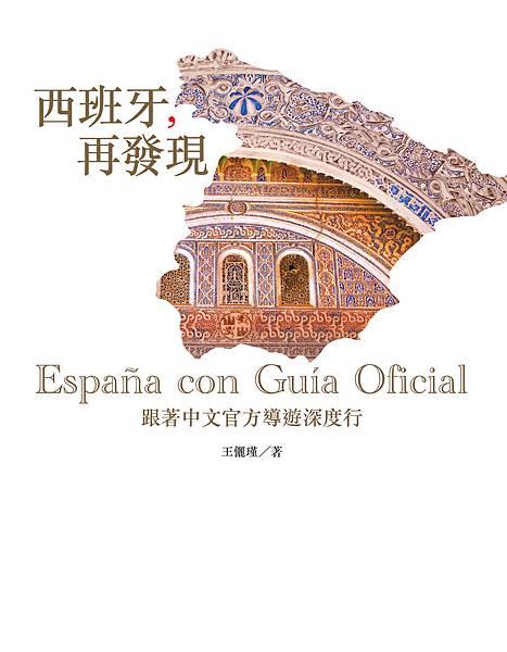 西班牙再發現cover