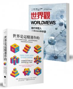 世界觀:現代年輕人必懂的科學哲學和科學史+世界是這樣運作的