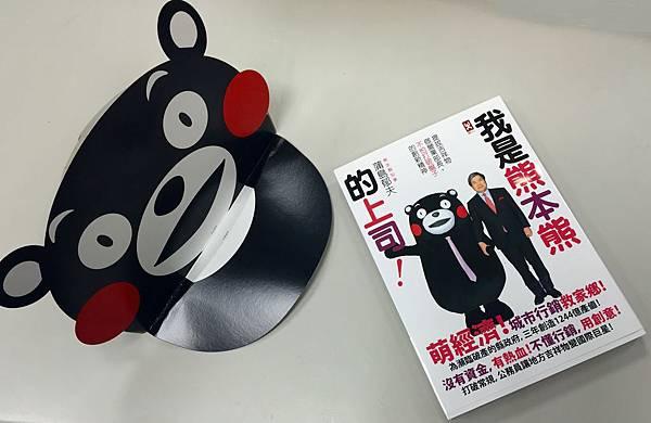 熊本熊遮陽帽與我是熊本熊上司