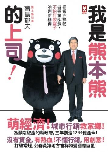 我是熊本熊的上司——提拔吉祥物做營業部長,不怕打破盤子的創新精神