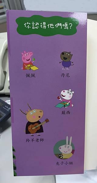 粉紅豬小妹勒口人物介紹