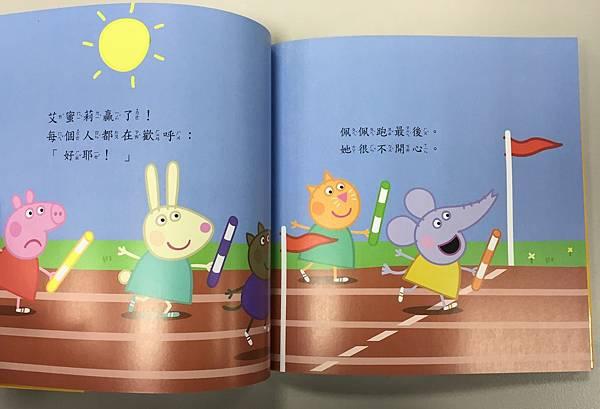 粉紅豬小妹內頁中文