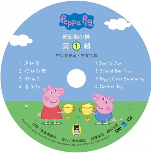 粉紅豬小妹DVD