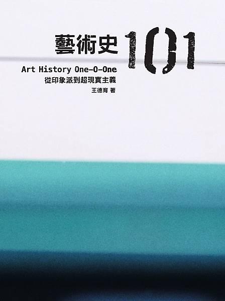 藝術史101-cover