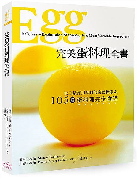 (奇光)1LBT0015-完美蛋料理全書-立體書封72dpi