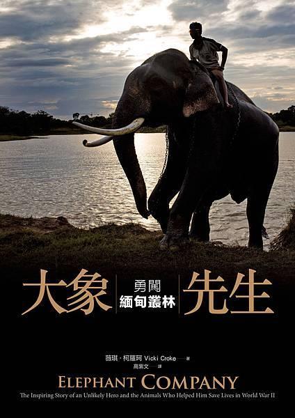 (左岸)大象先生 300dpi