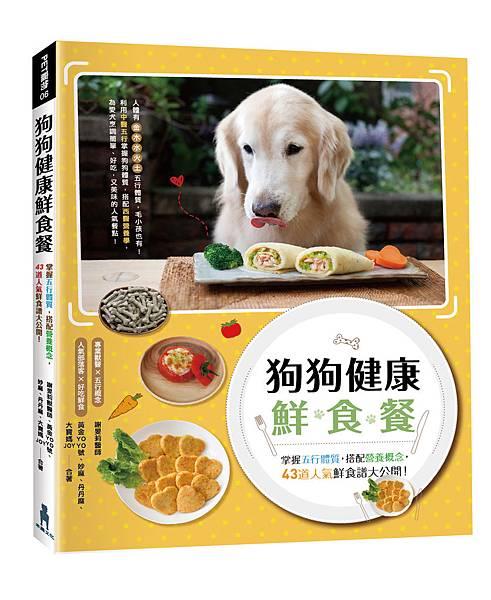 (木馬)狗狗健康鮮食餐-立體-300