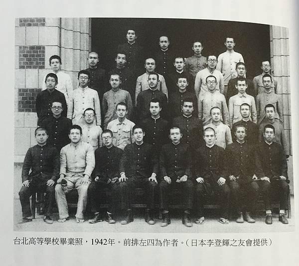 李登輝1942台北高校畢業照
