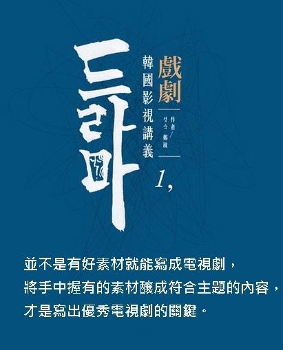 韓國影視講義(1):戲劇──電視劇本創作&類型剖析