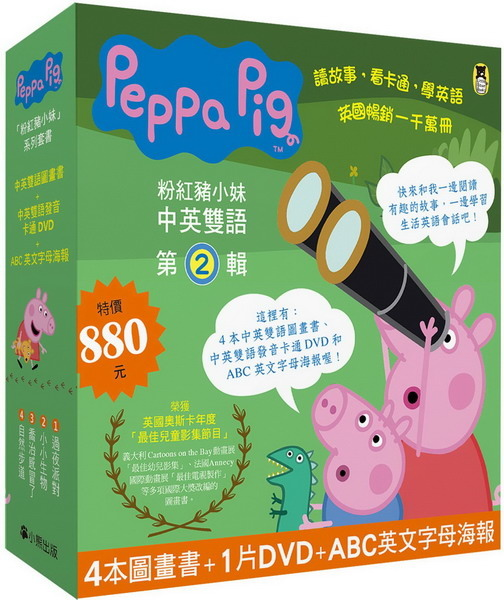 粉紅豬小妹第二輯Peppa Pig