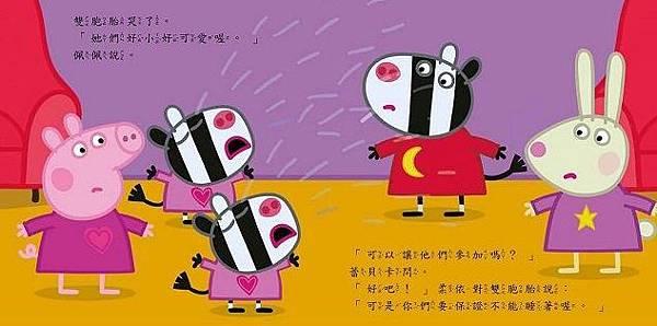 粉紅豬小妹第二輯Peppa Pig內頁b