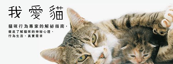 我愛貓banner