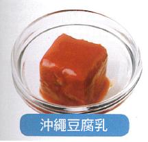 沖繩豆腐乳