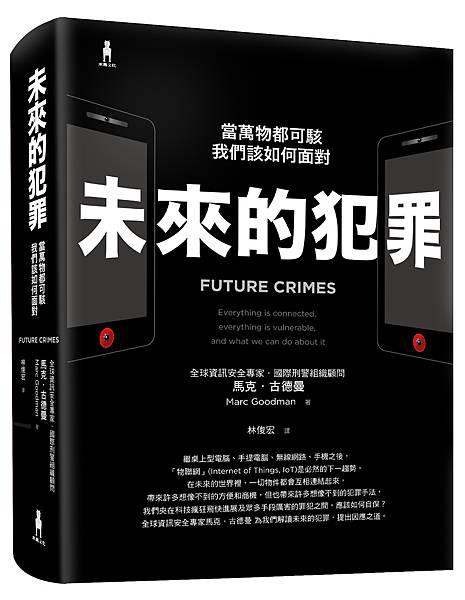(木馬)未來的犯罪_立體書封_圓角300dpi.jpg