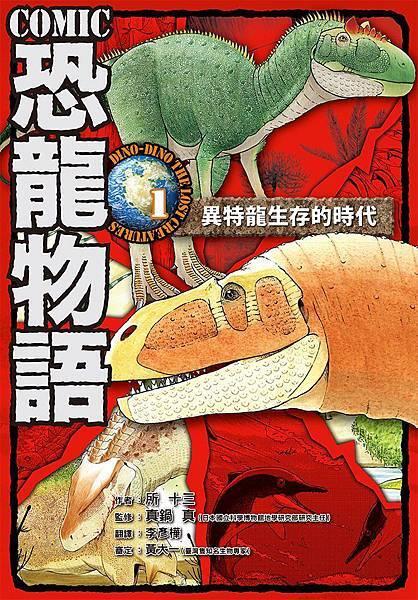 恐龍物語cover.jpg