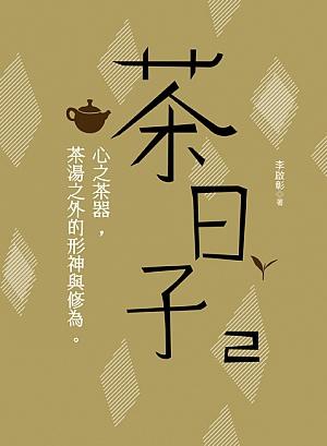 茶日子2.jpg