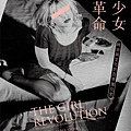 (八旗)0UHU0016少女革命-正封72dpi.jpg