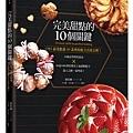 (野人)完美甜點的10個關鍵(立體書封300dpi).jpg