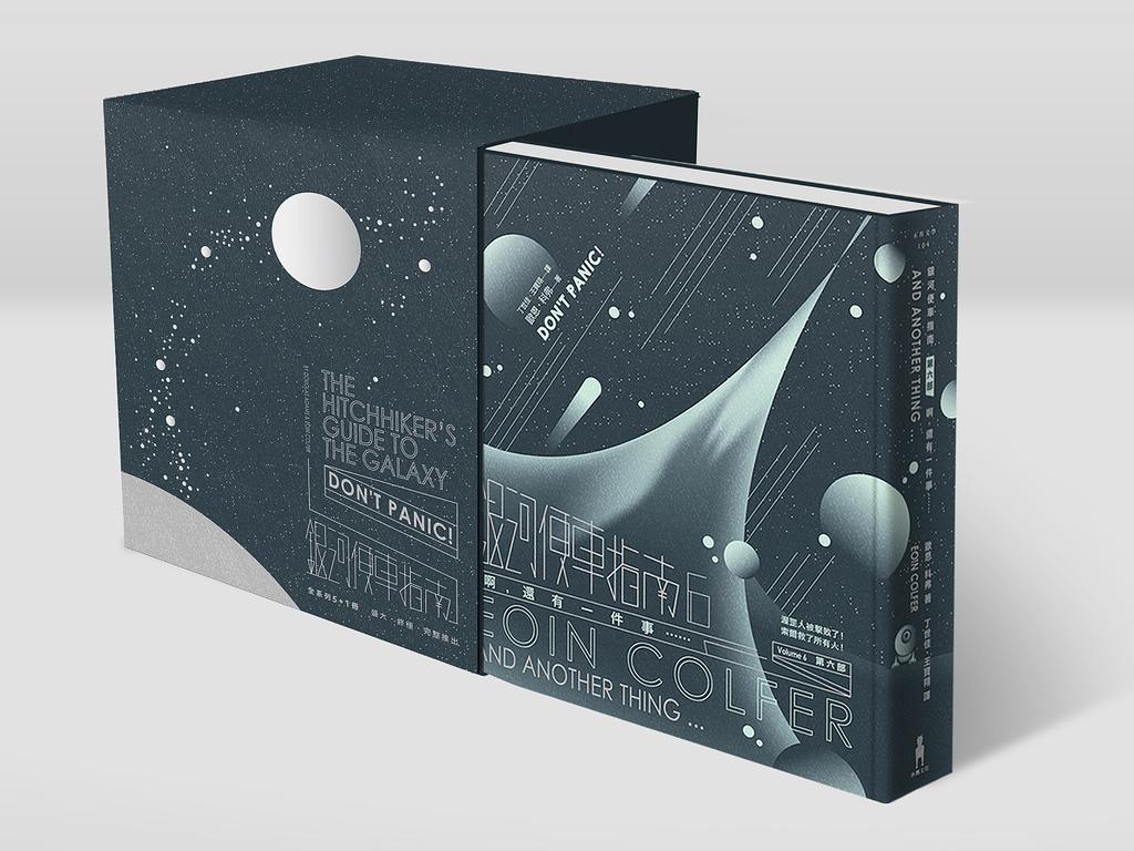(木馬)0ECL1104銀河便車指南6精裝書盒版_300dpi (2).jpg
