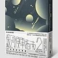 (木馬)0ECL1100銀河便車指南2_書腰正封3D.jpg