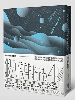 (木馬)0ECL1102銀河便車指南4_3D書腰正封72dpi.jpg
