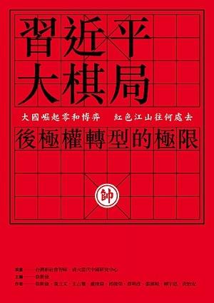 習近平大棋局72dpi.jpg